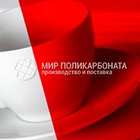 Монолитный поликарбонат цвет красный