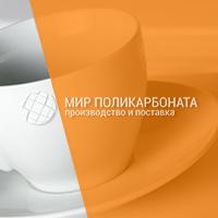 Монолитный поликарбонат цвет оранжевый
