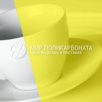 Монолитный поликарбонат цвет желтый