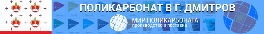 Поликарбонат в Дмитрове