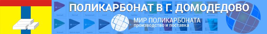 Поликарбонат в Домодедово