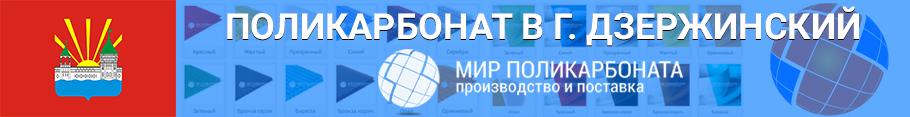 Поликарбонат в Дзержинском
