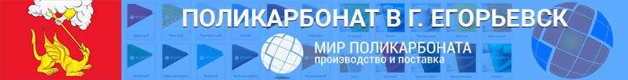 Поликарбонат в Егорьевске
