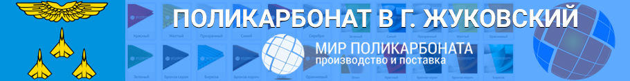 Поликарбонат в Жуковском