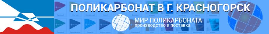 Поликарбонат в Красногорске