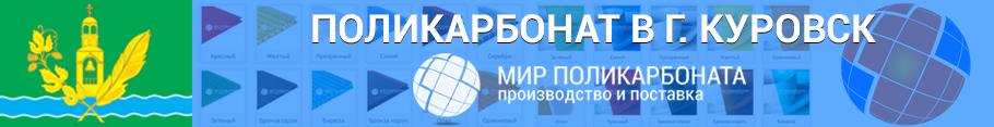 Поликарбонат в Куровском
