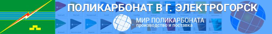 Поликарбонат в Электрогорске