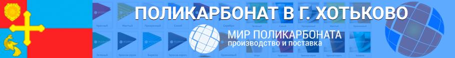 Поликарбонат в Хотьково