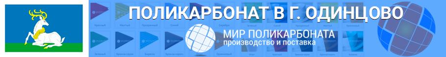Поликарбонат в Одинцово
