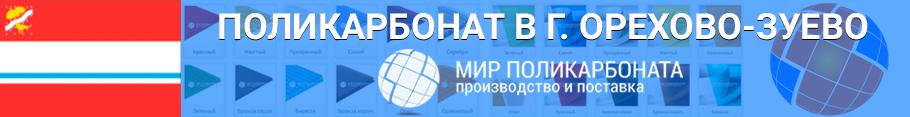 Поликарбонат в Орехово-Зуево