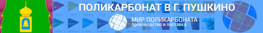 Поликарбонат в Пушкино