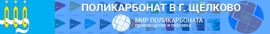 Поликарбонат в Щёлково