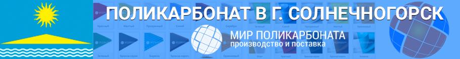 Поликарбонат в Солнечногорске