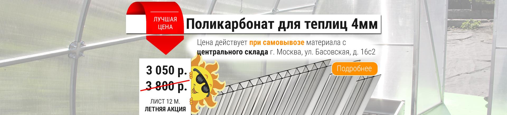 Поликарбонат для теплиц по акции лето 2019