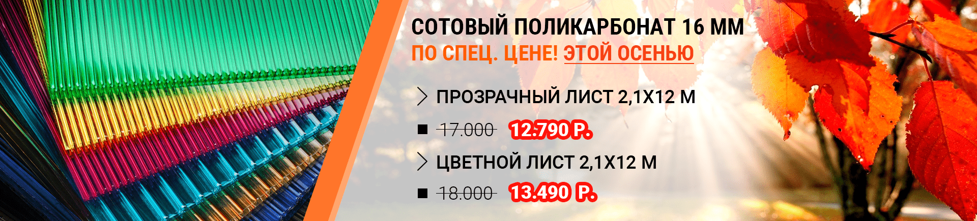Осенняя акция на сотовый поликабонат 16мм 2020
