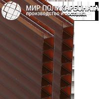 Сотовый поликарбонат 10 мм бронза коричневая