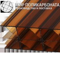 Сотовый поликарбонат 16 мм бронза коричневая