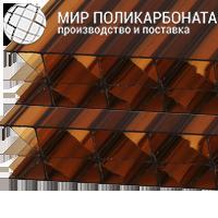 Сотовый поликарбонат 25 мм бронза коричневая