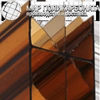 Сотовый поликарбонат 32 мм бронза коричневая