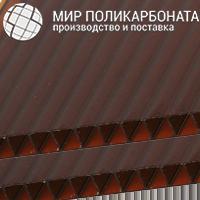 Сотовый поликарбонат 4 мм бронза коричневая