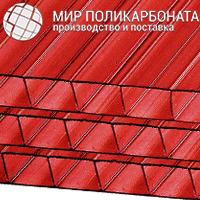 Сотовый поликарбонат 16 мм 3R красный