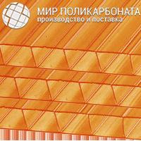 Сотовый поликарбонат 16 мм 3R оранжевый