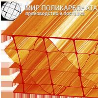 Сотовый поликарбонат 16 мм оранжевый