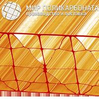 Сотовый поликарбонат 20 мм оранжевый
