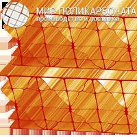 Сотовый поликарбонат 25 мм оранжевый