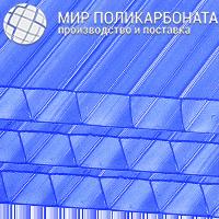 Сотовый поликарбонат 16 мм 3R синий