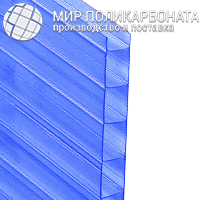 Сотовый поликарбонат 6 мм синий